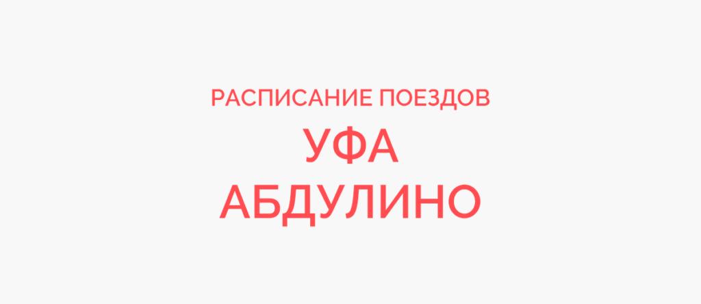 Поезд Уфа - Абдулино
