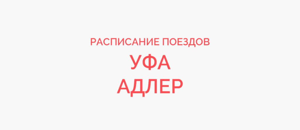Поезд Уфа - Адлер