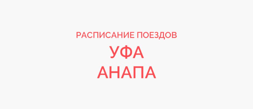 Поезд Уфа - Анапа