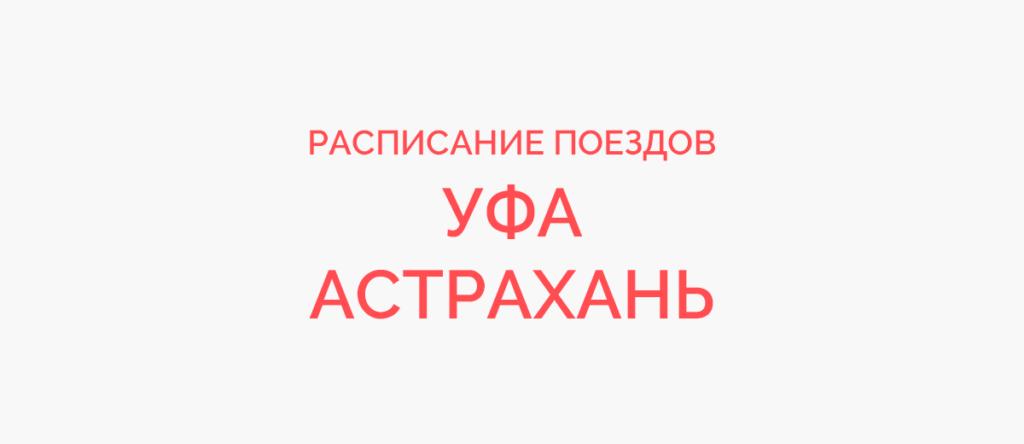 Поезд Уфа - Астрахань