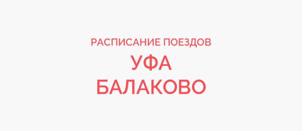 Поезд Уфа - Балаково