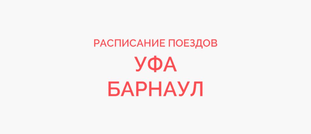Поезд Уфа - Барнаул