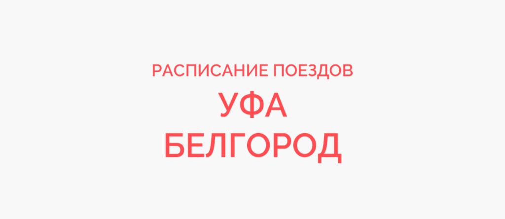 Поезд Уфа - Белгород