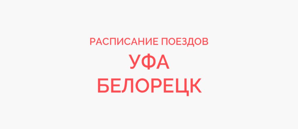 Поезд Уфа - Белорецк