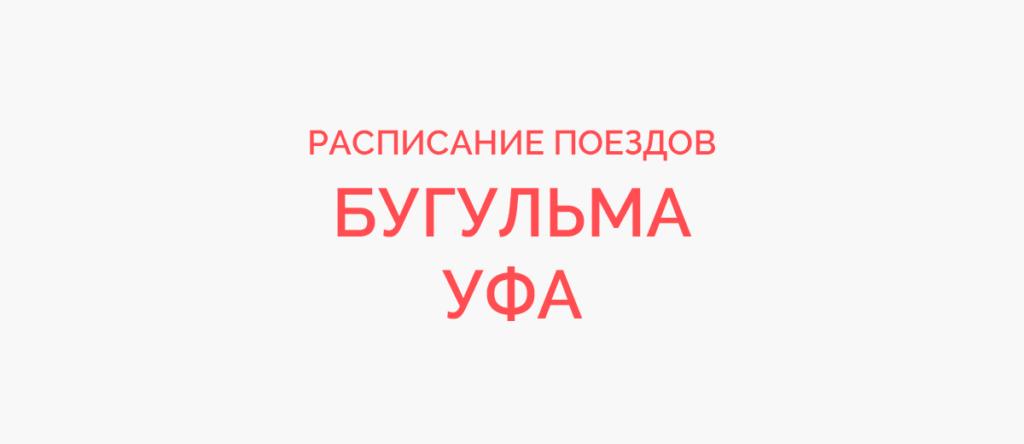 Поезд Бугульма - Уфа