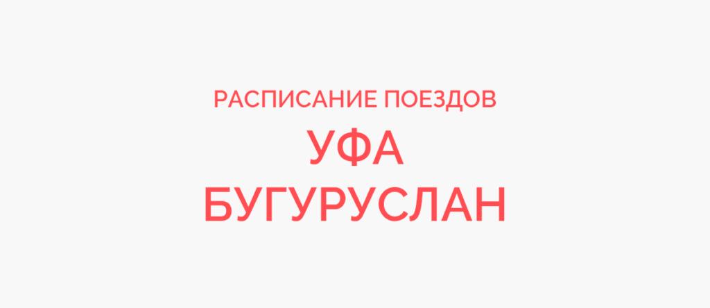 Поезд Уфа - Бугуруслан