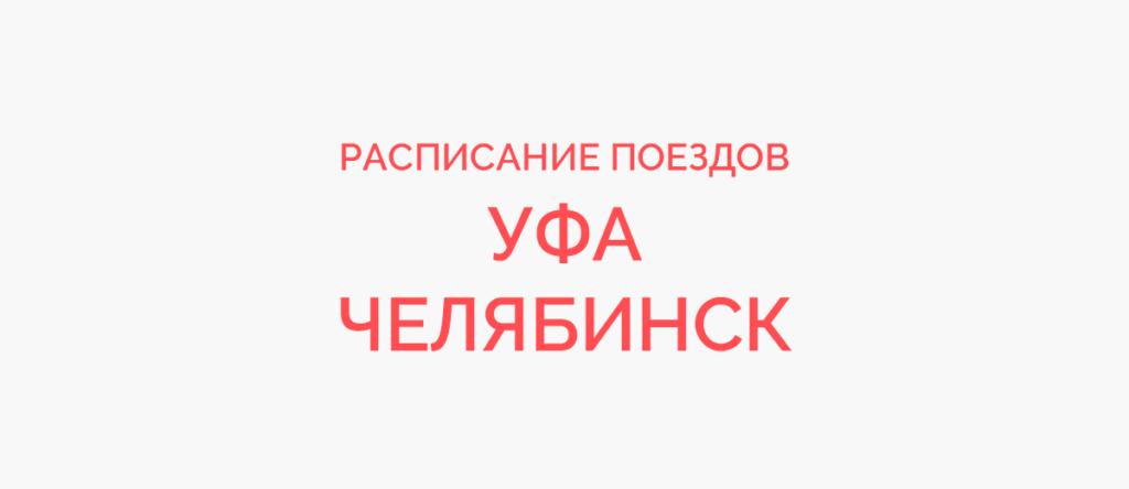 Поезд Уфа - Челябинск