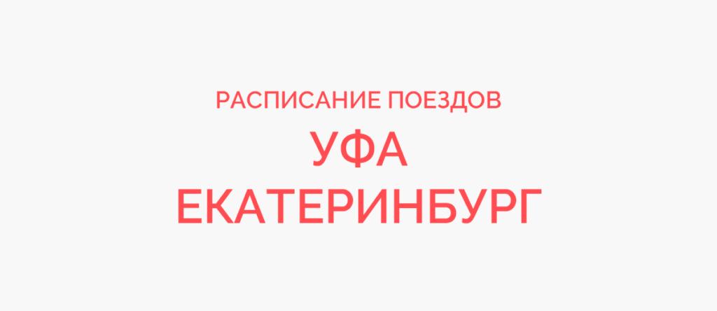 Поезд Уфа - Екатеринбург