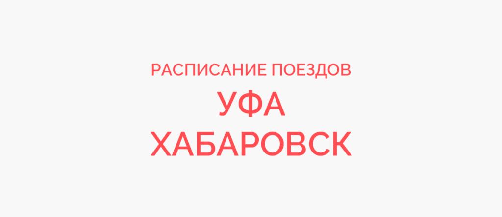 Поезд Уфа - Хабаровск