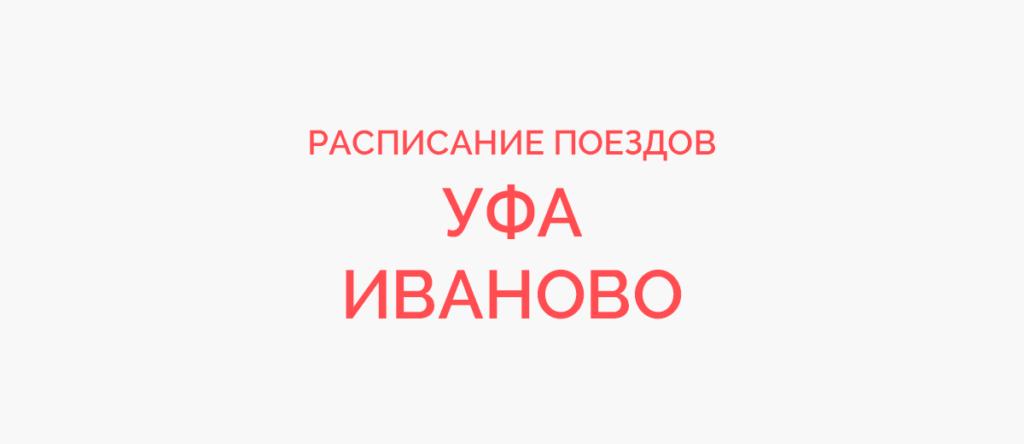 Поезд Уфа - Иваново
