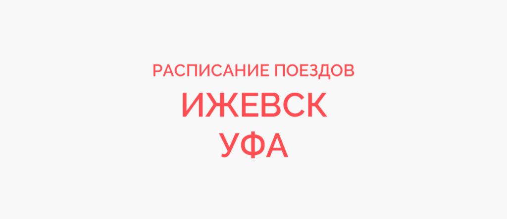 Поезд Ижевск - Уфа