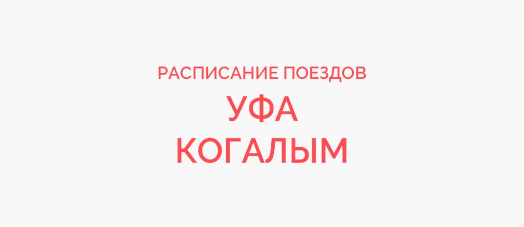Поезд Уфа - Когалым