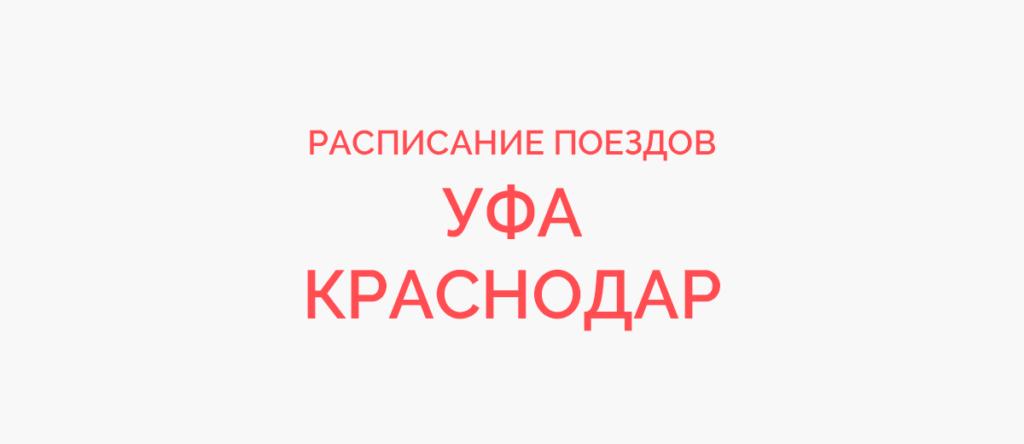 Поезд Уфа - Краснодар