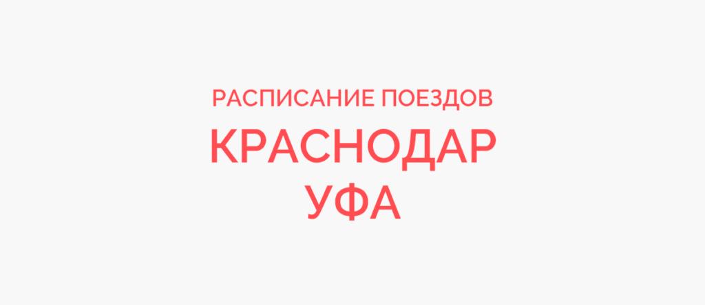 Поезд Краснодар - Уфа