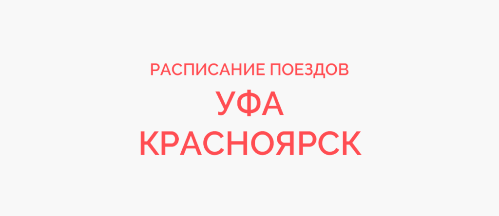 Поезд Уфа - Красноярск