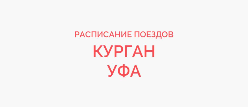 Поезд Курган - Уфа