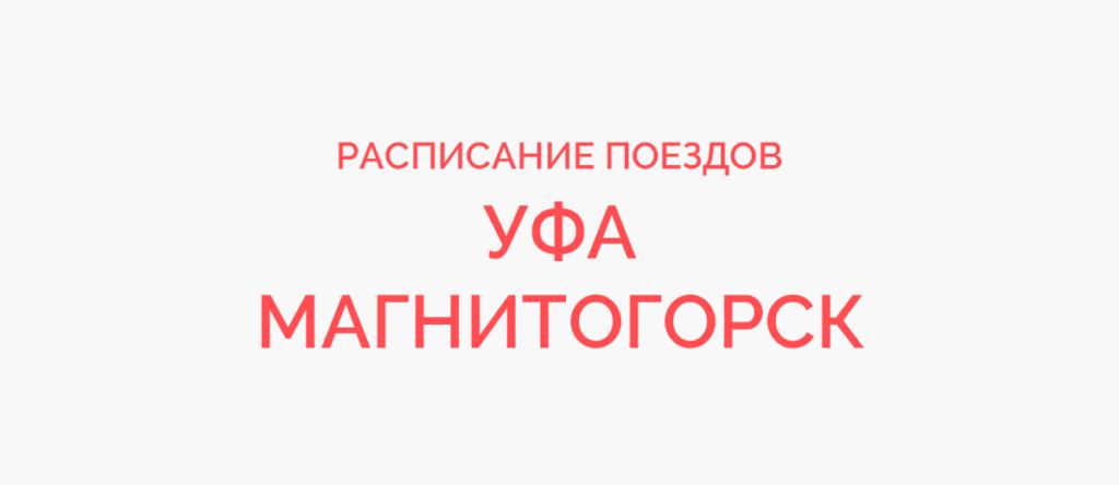 Поезд Уфа - Магнитогорск