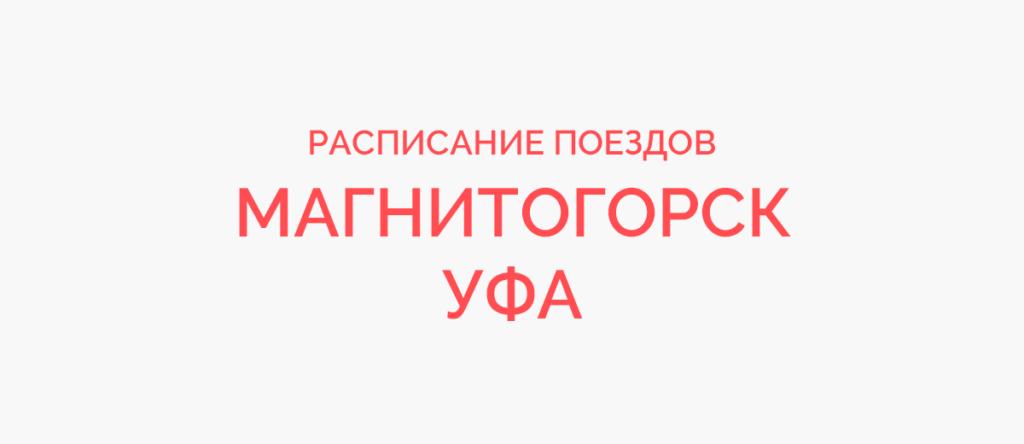 Поезд Магнитогорск - Уфа