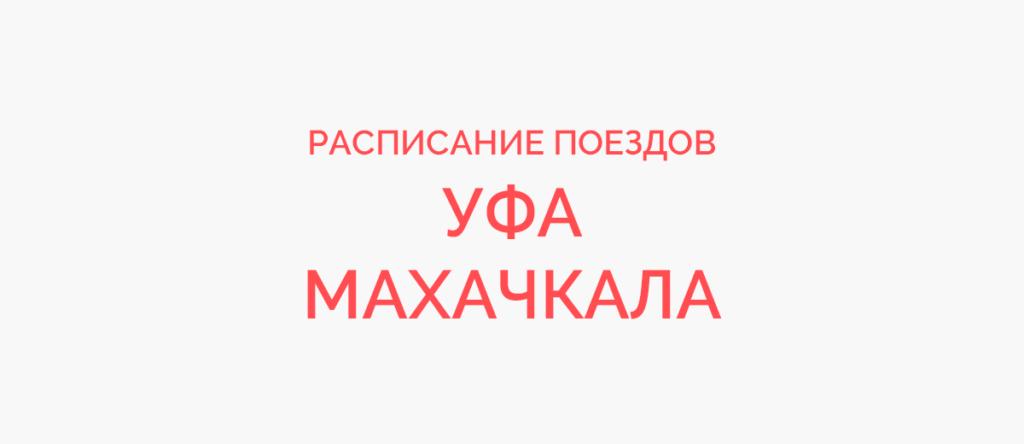 Поезд Уфа - Махачкала