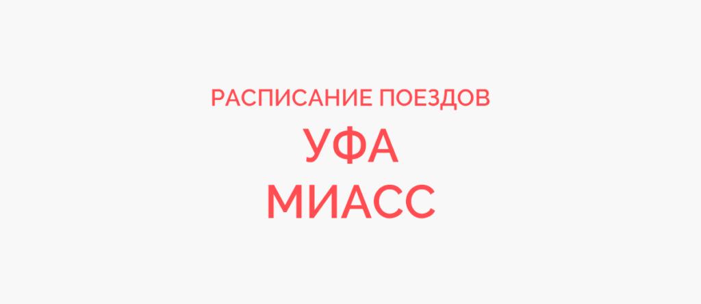 Поезд Уфа - Миасс