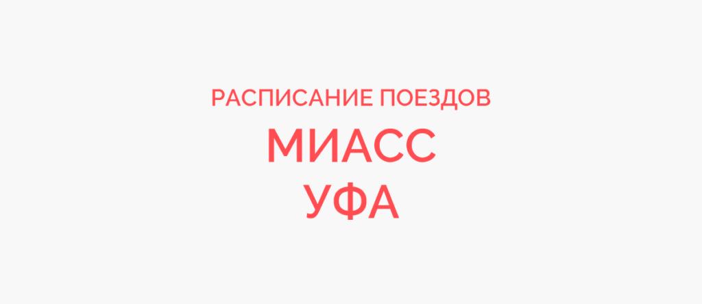 Поезд Миасс - Уфа
