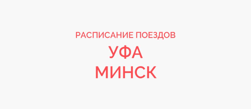 Поезд Уфа - Минск