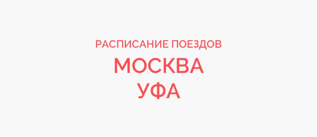 Поезд Москва - Уфа