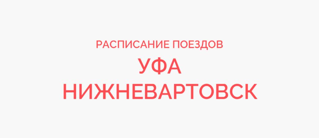 Поезд Уфа - Нижневартовск