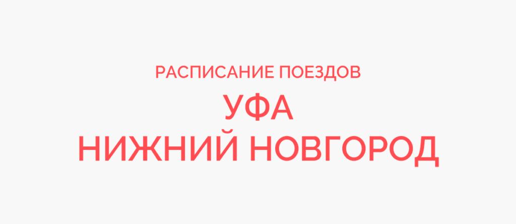 Поезд Уфа - Нижний Новгород