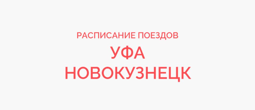 Поезд Уфа - Новокузнецк