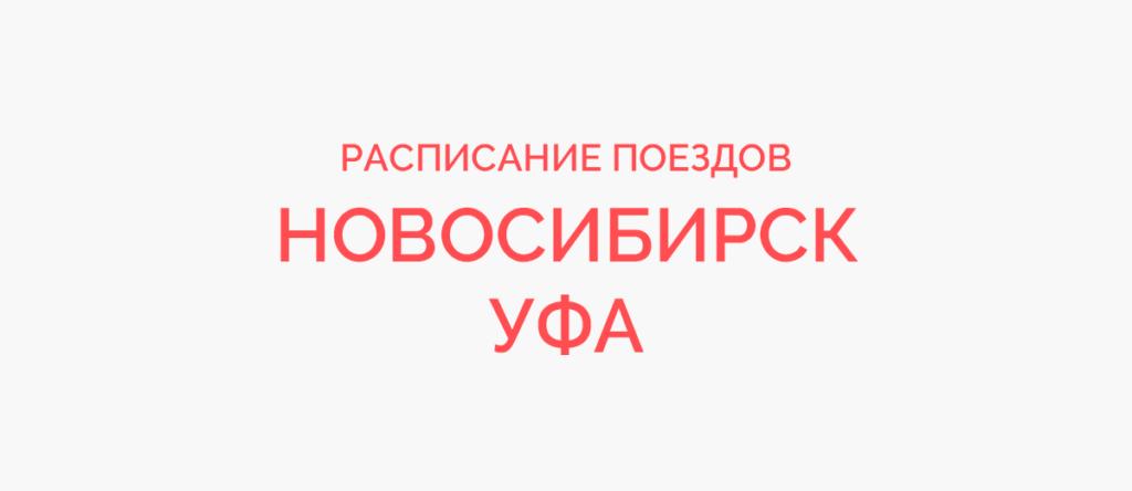 Поезд Новосибирск - Уфа