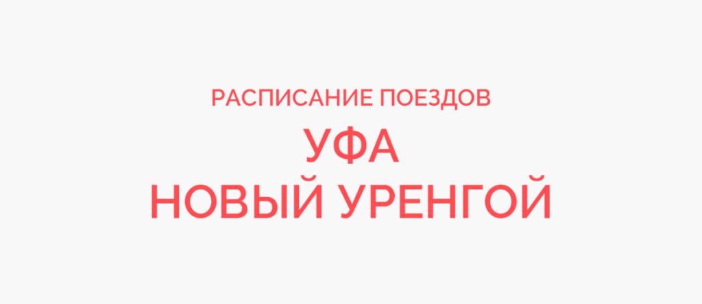 Поезд Уфа - Новый Уренгой