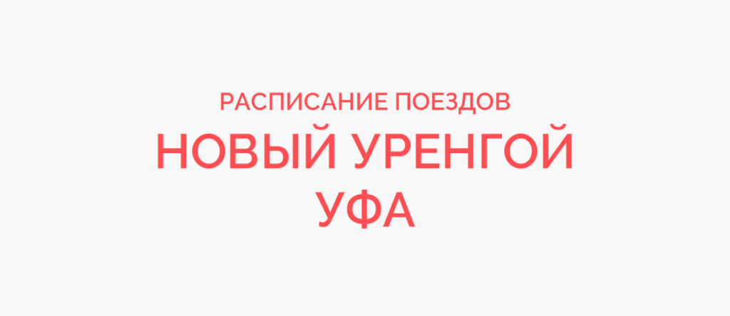 Поезд Новый Уренгой - Уфа