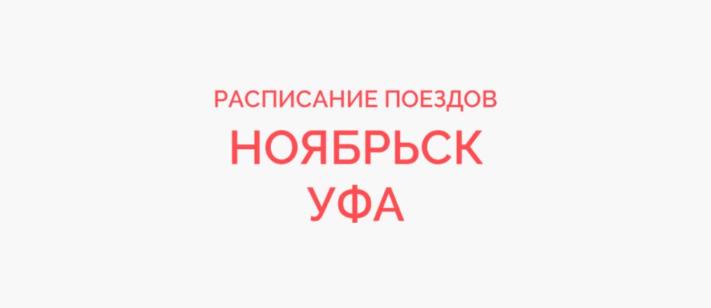 Поезд Ноябрьск - Уфа