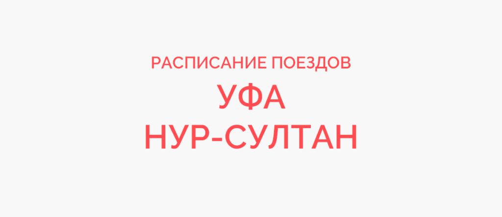 Поезд Уфа - Нур-Султан (Астана)