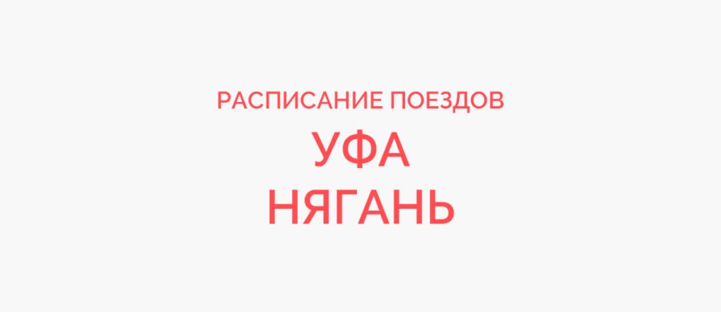 Поезд Уфа - Нягань