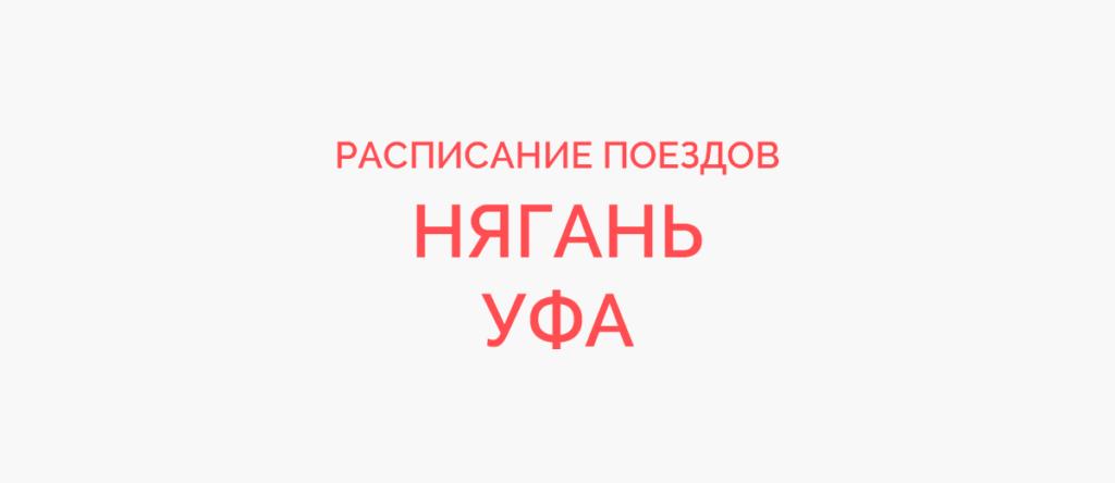 Поезд Нягань - Уфа
