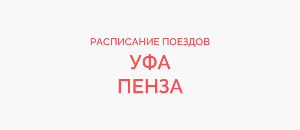 Поезд Уфа - Пенза