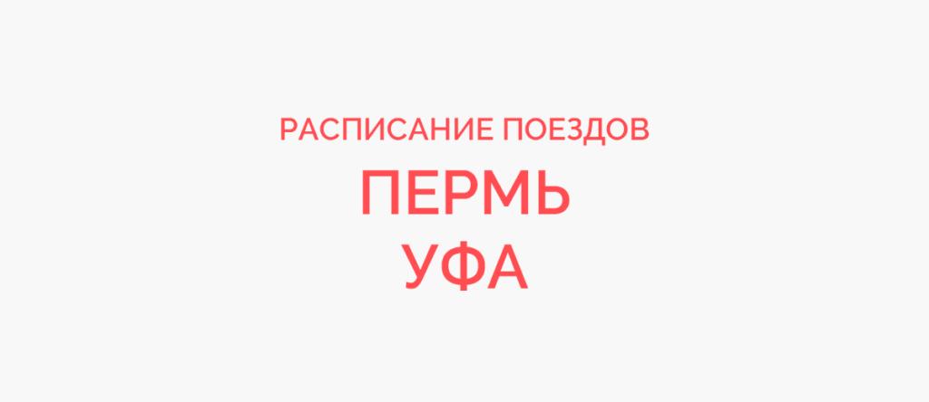Поезд Пермь - Уфа