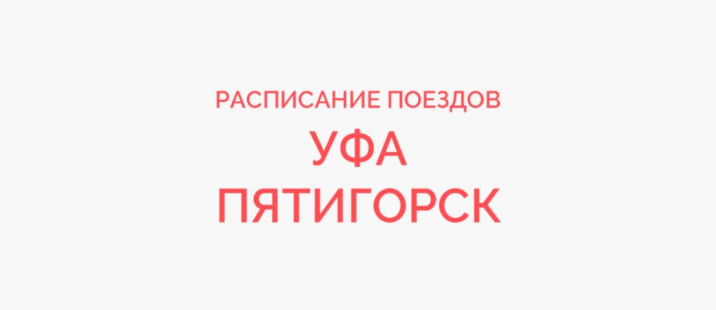 Поезд Уфа - Пятигорск