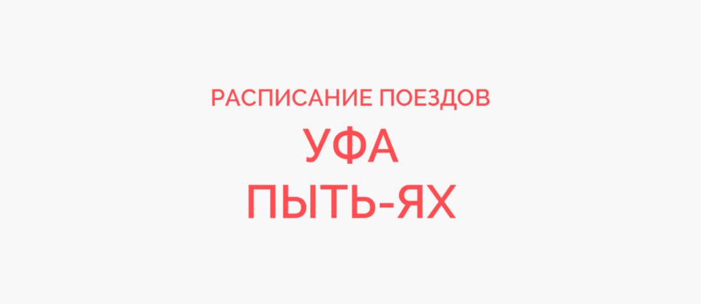 Поезд Уфа - Пыть-Ях