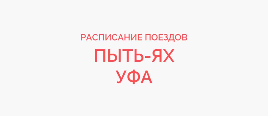 Поезд Пыть-Ях - Уфа