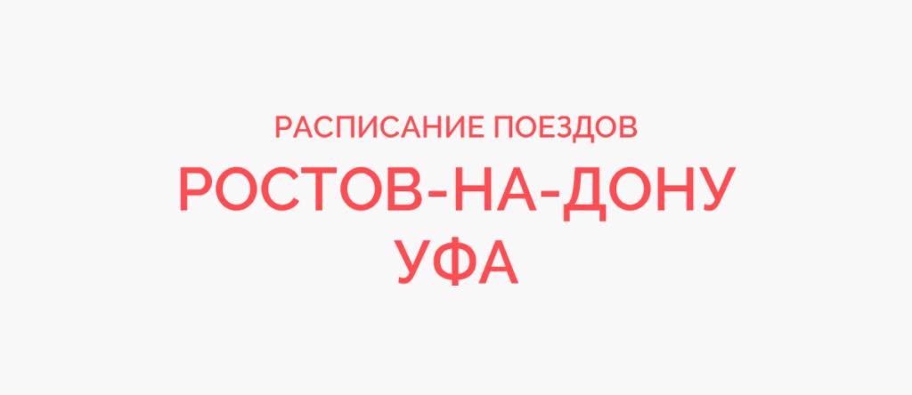Поезд Ростов-на-Дону - Уфа