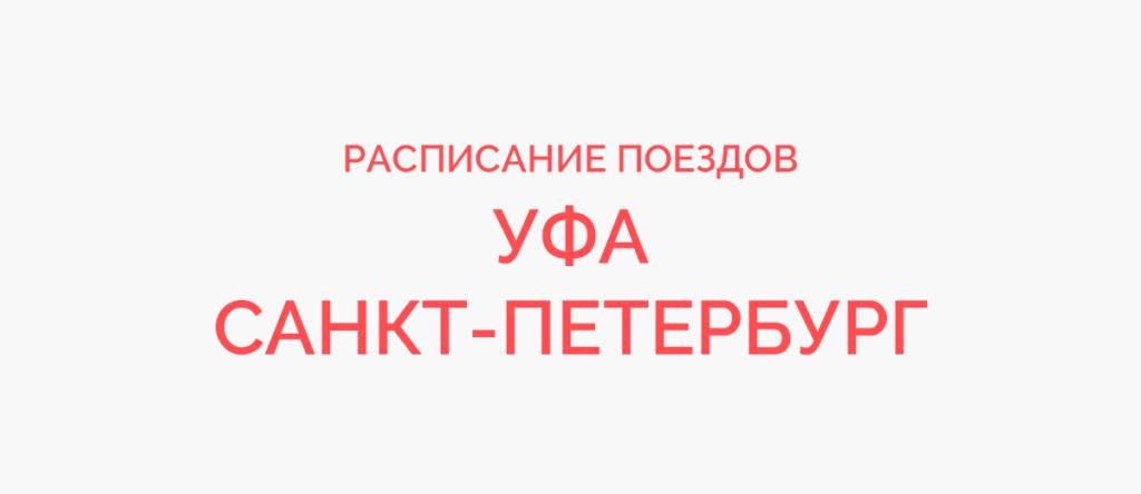 Поезд Уфа - Санкт-Петербург