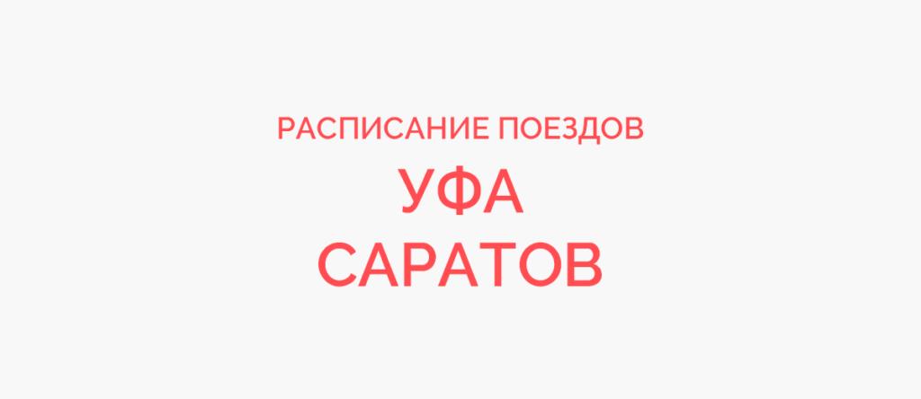 Поезд Уфа - Саратов