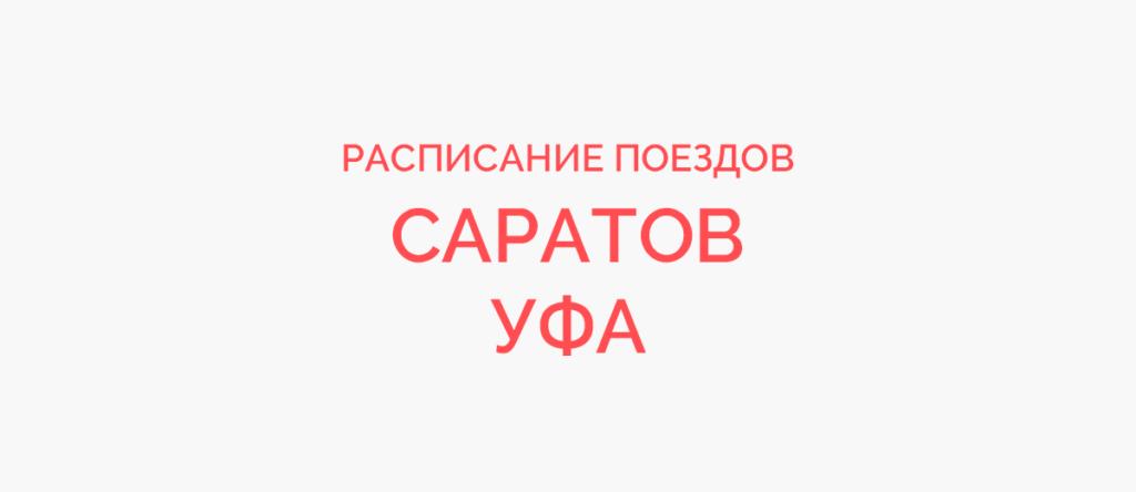 Поезд Саратов - Уфа