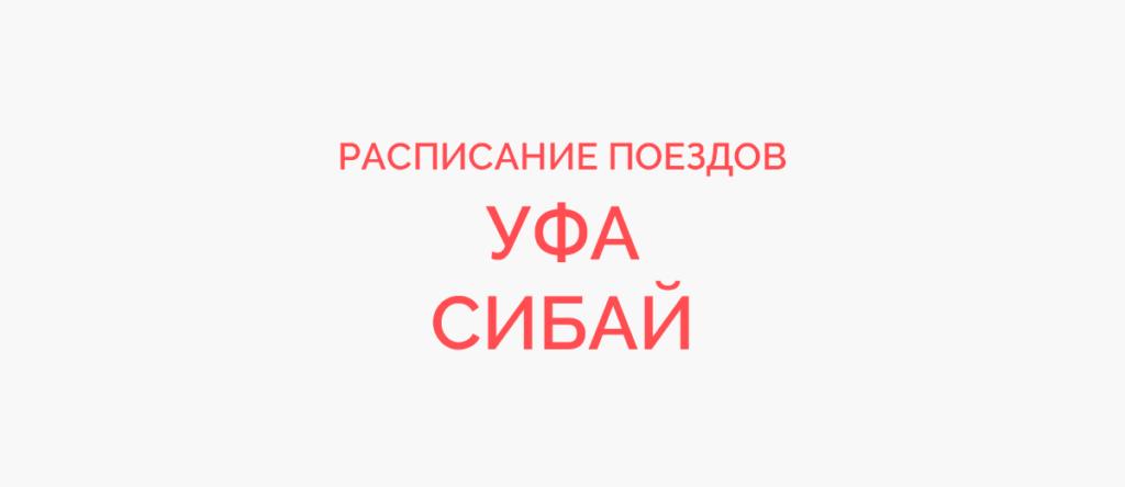 Поезд Уфа - Сибай
