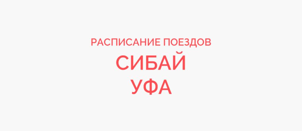 Поезд Сибай - Уфа
