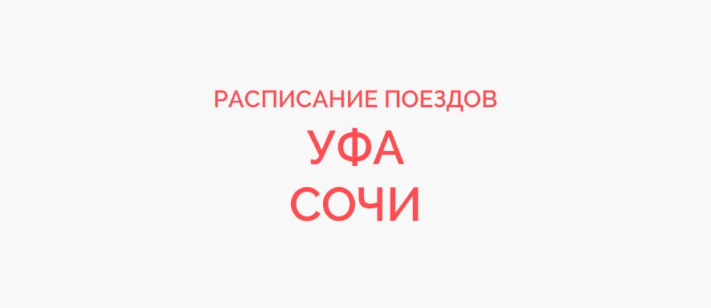 Поезд Уфа - Сочи