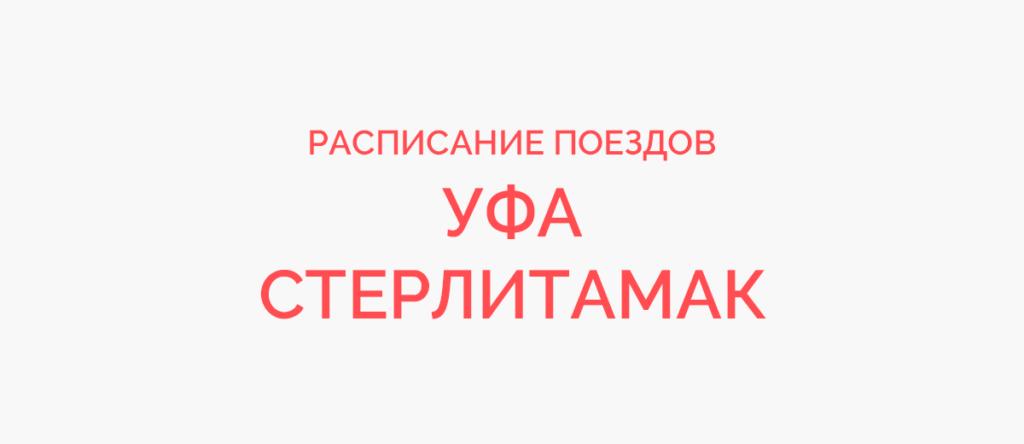 Поезд Уфа - Стерлитамак